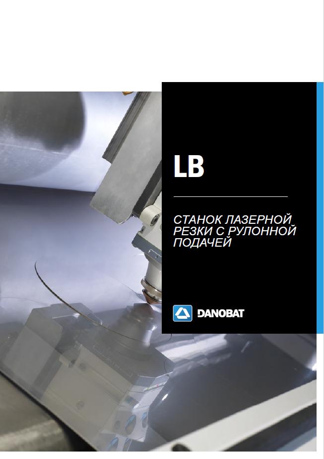 Станок для лазерной резки серии LB от компании DANOBAT